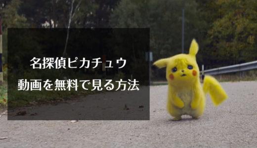 映画「名探偵ピカチュウ」の動画を無料で楽しむ方法!見どころ・口コミ評価も紹介