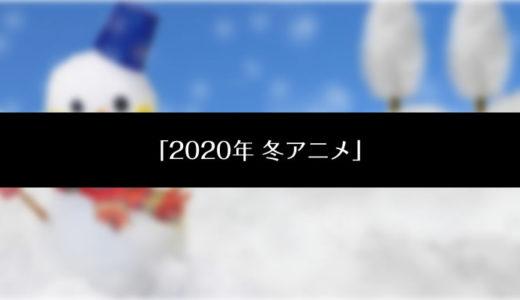 今期(2020冬)アニメ番組 曜日別一覧!放送局・放送日時・見逃し配信も紹介。