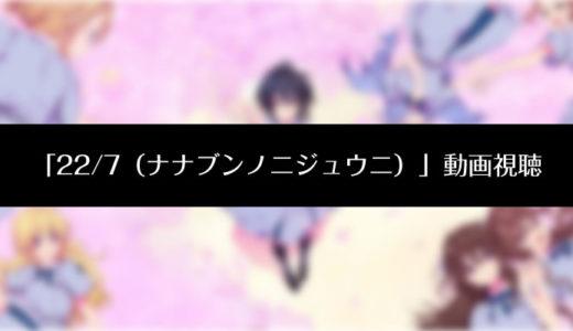 『22/7(ナナブンノニジュウニ)』のアニメ動画を無料視聴する方法
