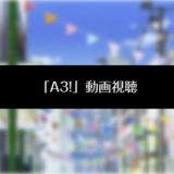 『A3!』のアニメ動画を無料視聴する方法