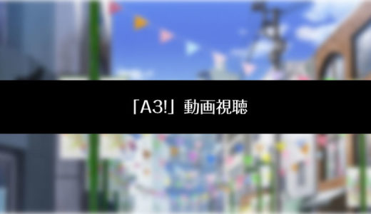『A3! spring & summer』アニメ無料動画(1話~最終話)まとめ