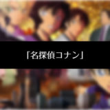 名探偵コナン映画の無料動画!過去の劇場版23作品が見放題