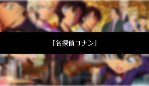 工藤新一誕生祭!5月4日名探偵コナン君の誕生日お祝いイラストまとめ