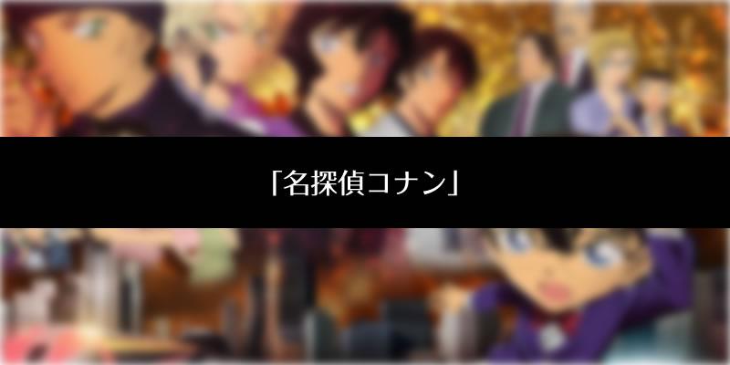 アニメ「名探偵コナン」シリーズ動画を無料で見る方法を紹介