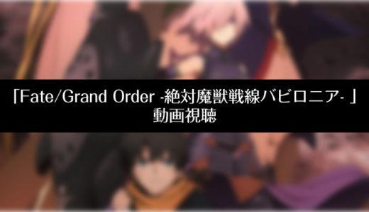 『Fate/Grand Order -絶対魔獣戦線バビロニア-』のアニメ動画を無料視聴する方法