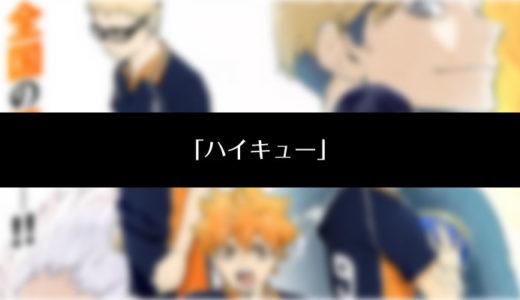 『ハイキュー4期』12話の感想&動画の無料視聴方法!音駒・梟谷・鴎台の1回戦