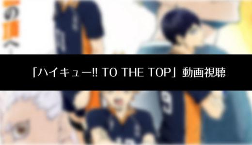 『ハイキュー!! TO THE TOP』のアニメ動画を無料視聴する方法