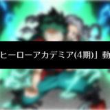 『僕のヒーローアカデミア(第4期)』のアニメ動画を無料視聴する方法