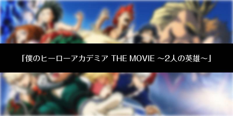 『僕のヒーローアカデミア THE MOVIE ~2人の英雄~』動画を無料で見る方法