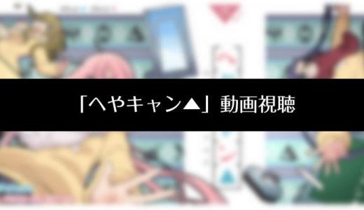 「へやキャン▲」アニメ動画を無料で視聴する方法について