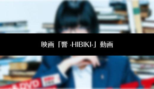 映画『響 -HIBIKI-』欅坂46 てち 平手友梨奈 初主演の動画(見逃し配信・再放送)を無料で見る方法