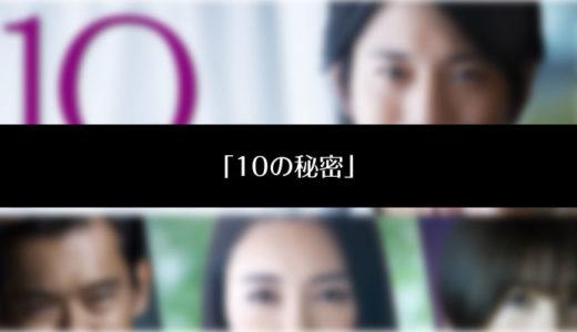 ドラマ「10の秘密」動画を無料で見る方法を紹介