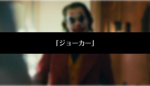 映画『ジョーカー』フル動画を無料視聴する方法!バットマン最強の悪役 アカデミー賞 大本命