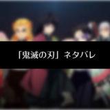 『鬼滅の刃』ネタバレ