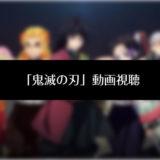 『鬼滅の刃』のアニメ動画を無料視聴する方法