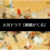 大河ドラマ『麒麟がくる』 動画(見逃し配信・再放送)を見る方法を教えます