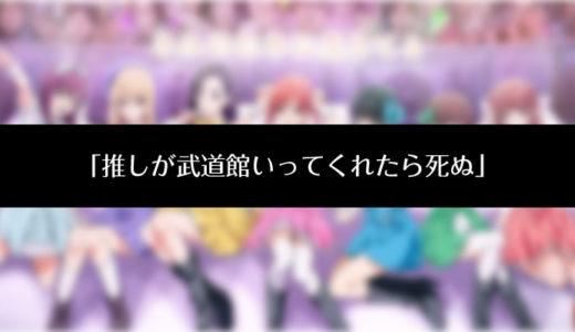 アニメ「推しが武道館いってくれたら死ぬ」動画を無料で見る方法を紹介