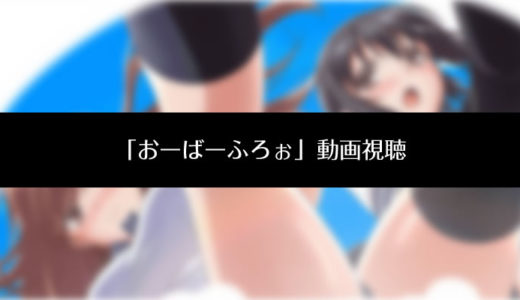 『おーばーふろぉ』のアニメ動画を無料視聴する方法