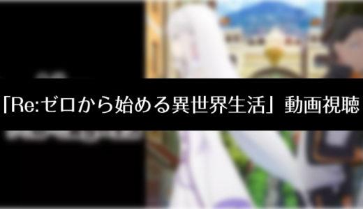 『Re:ゼロから始める異世界生活 2nd season』無料動画まとめ(リゼロ2期)