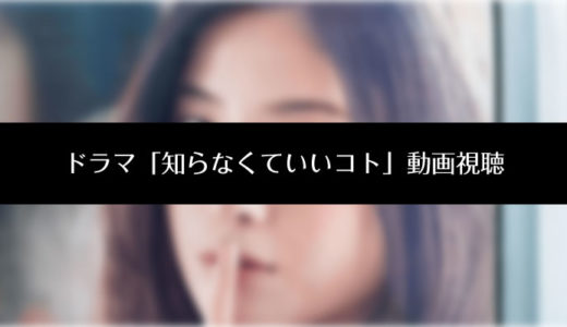 ドラマ『知らなくていいコト』吉高由里子主演の動画(見逃し配信・再放送)を無料で視聴する方法