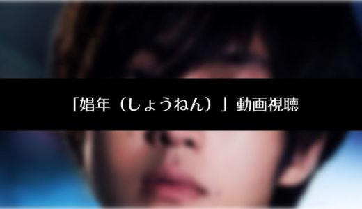 「娼年」無料フル動画!松坂桃李の濡れ場が凄い キャストとラブシーンも紹介