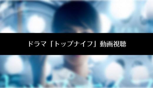 ドラマ『トップナイフ』天海祐希主演ドラマの動画(見逃し配信・再放送)を無料で視聴する方法