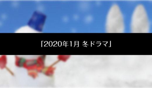 今期(2020冬)国内ドラマ番組 曜日別一覧!放送局・放送日時・見逃し配信も紹介。