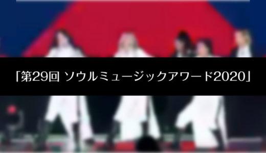 「第29回 ソウルミュージックアワード2020」動画を見逃し配信で無料で見る方法!BTSが3年連続で大賞受賞