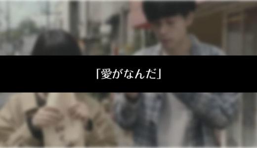 『愛がなんだ』無料の映画フル動画(特別情報あり)