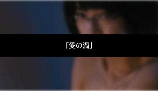 映画「愛の渦」無料フル動画!門脇麦がヌード濡れ場の話題作