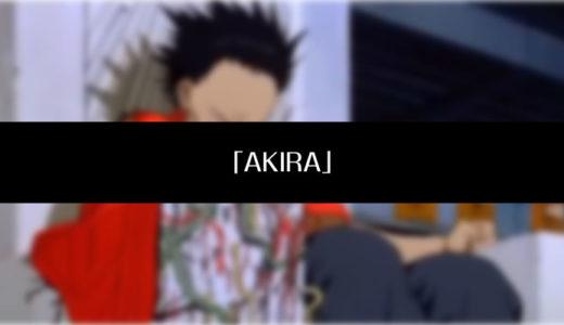 AKIRA(アキラ)東京オリンピック中止の予言が話題に!コロナウイルスの脅威が見えていた?