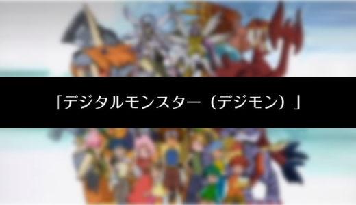 「デジモンアドベンチャー LAST EVOLUTION 絆」無料動画まとめ