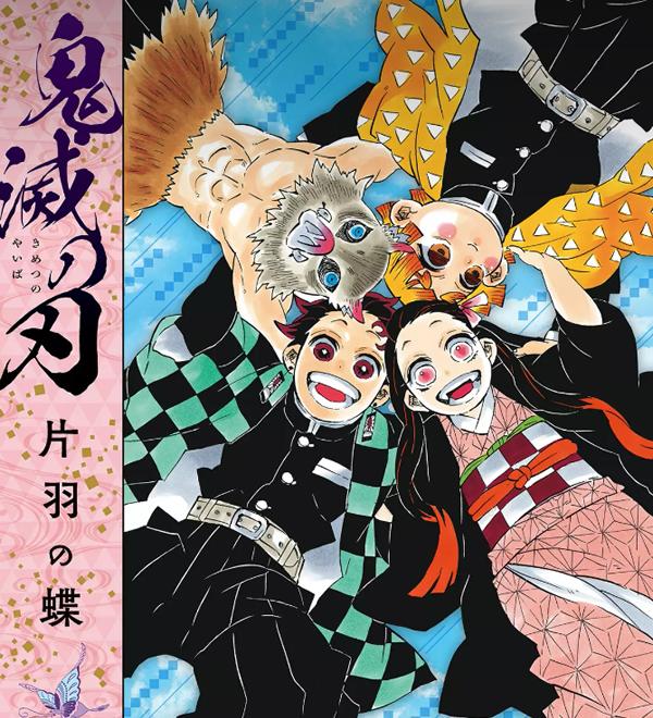 鬼滅の刃 小説 片羽の蝶 挿絵