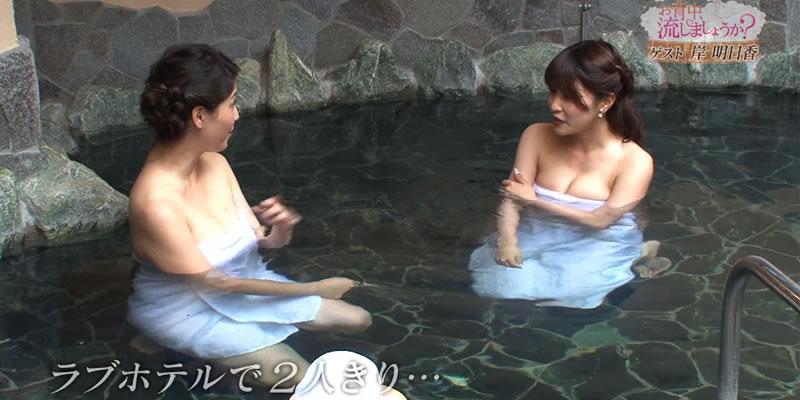 橋本マナミのお背中流しましょうか?で第1回ゲストの岸明日香