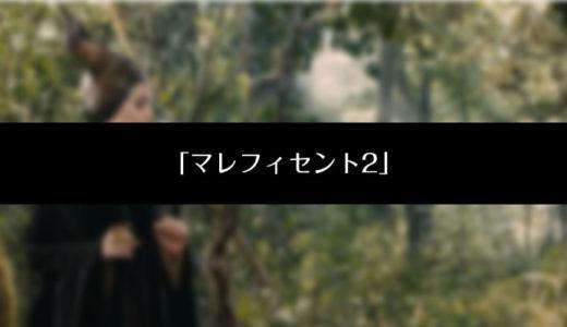 映画『マレフィセント2』フル動画をスマホから無料でサクッと見る方法!眠れる森の美女 実写映画2弾