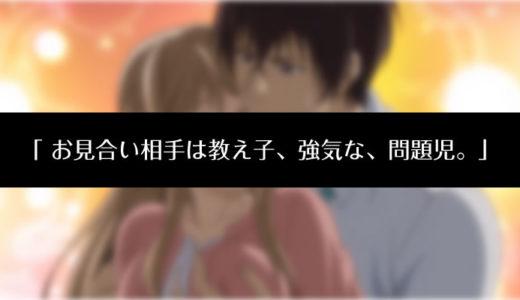 アニメ『お見合い相手は教え子、強気な、問題児。完全版』フル動画を視聴する方法!特別情報あり【エッチなアニメ】
