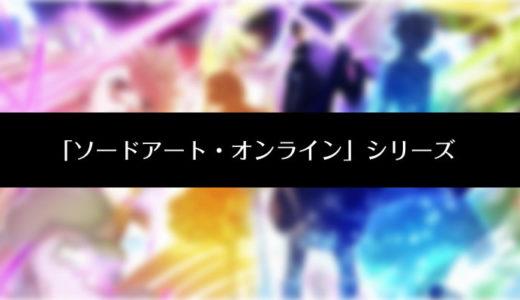 アニメ「ソードアート・オンライン(SAO)」シリーズを見る順番・時系列まとめ!フル動画を無料で見る方法も紹介
