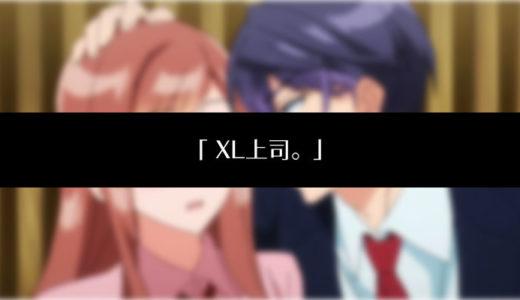 アニメ『XL上司。完全版』フル動画を視聴する方法!特別情報あり【エッチなアニメ】
