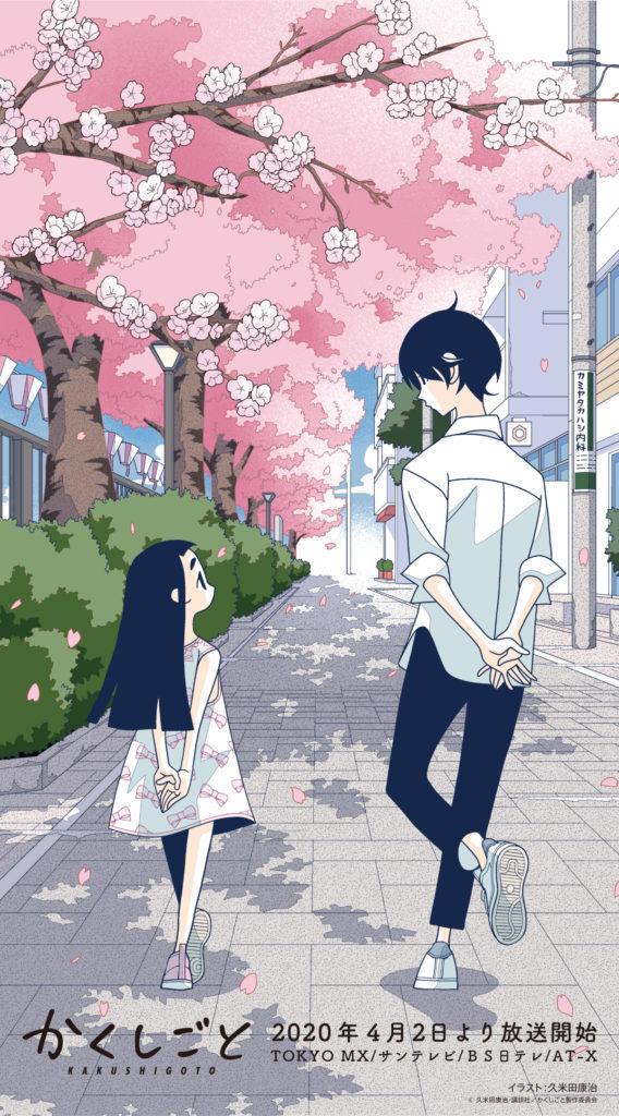「かくしごと」2020年春アニメの中でも特におすすめ