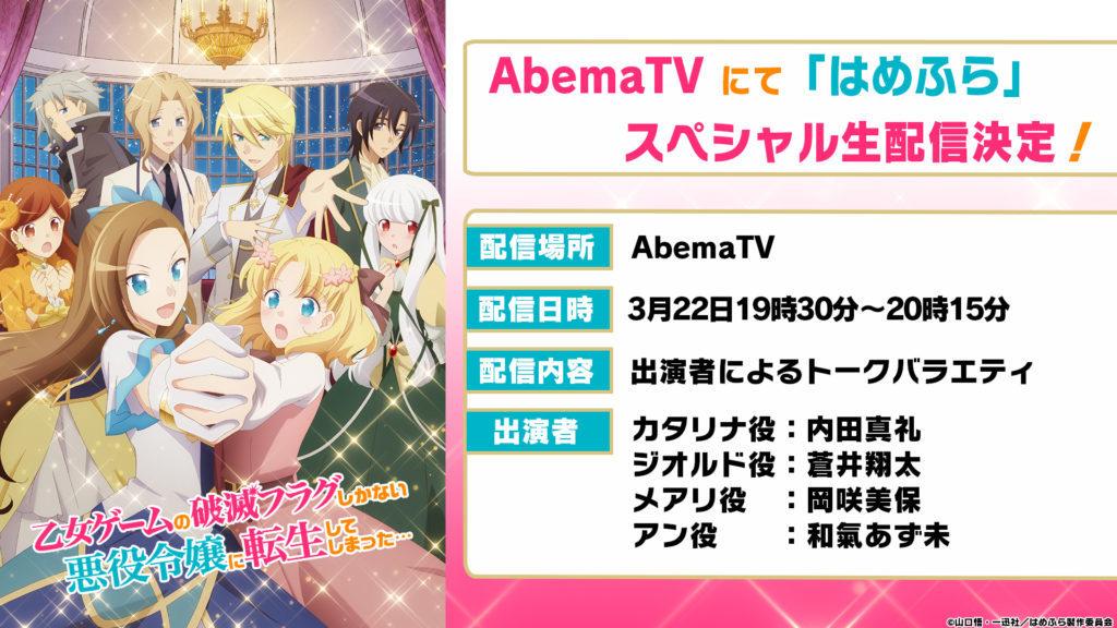 AbemaTVにて「はめふら」放送直前スペシャル生配信決定
