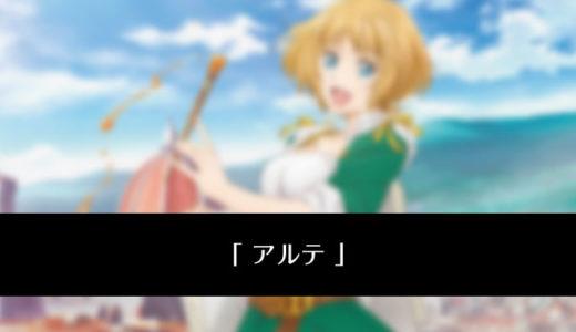 「アルテ」アニメ動画を無料で視聴する方法!1話~最終話あらすじも紹介