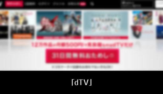 dTVの特徴・メリット・デメリットを徹底解説【VOD・動画配信サービス】