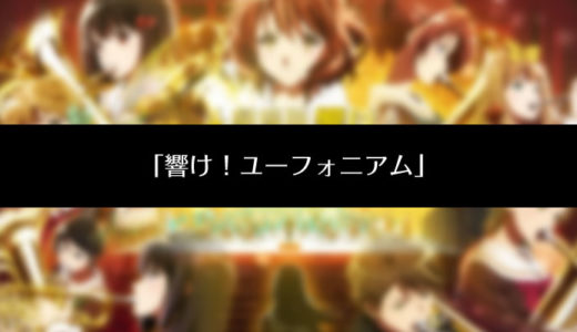 映画「劇場版 響け!ユーフォニアム 誓いのフィナーレ」アニメ動画を無料の動画配信やDVDレンタルで視聴する方法!あらすじも紹介