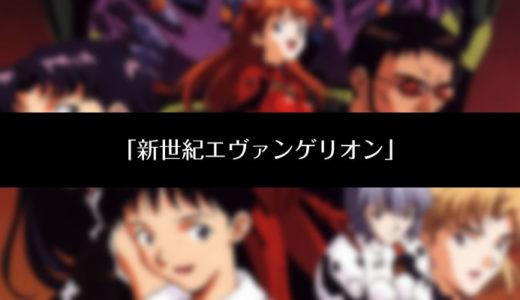 「ヱヴァンゲリヲン新劇場版:Q」アニメ動画を配信で見よう!あらすじも紹介