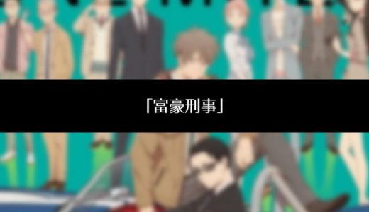 アニメ「富豪刑事」神戸大輔の被害・損害金額はトータル総額いくら?計算してみた【随時更新】