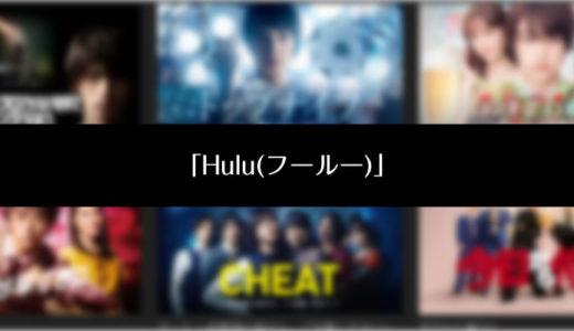 Huluの解約・退会に関する疑問を解決。確認方法・わかりにくい点まとめ【VOD・動画配信サービス】