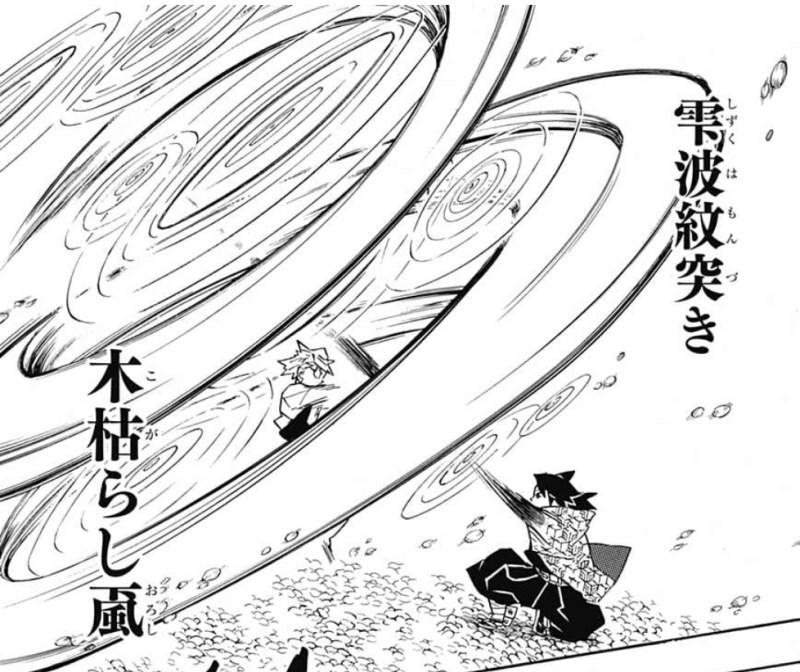 風の呼吸 伍ノ型 木枯らし颪(こがらしおろし)