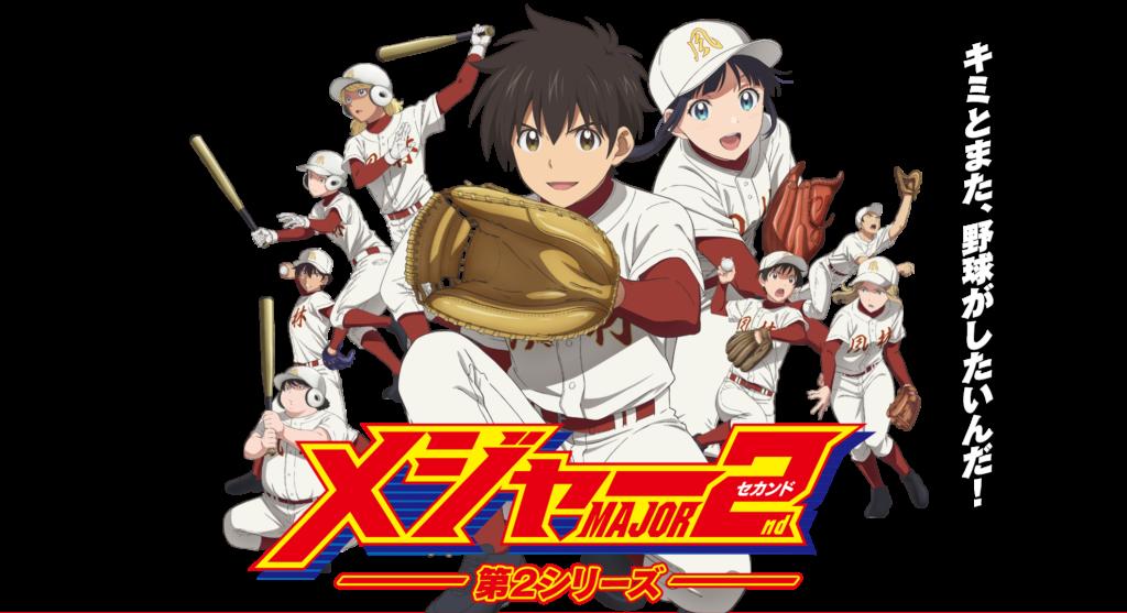 「メジャーセカンド 第2シリーズ」はおすすめアニメ