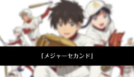 「メジャーセカンド 第2シリーズ」アニメ動画1話~最終話あらすじと無料で見る方法を紹介