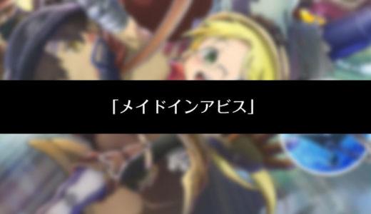 アニメ メイドインアビス 無料フル動画!2期など特別情報あり